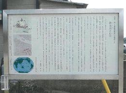 津太夫と左平の説明板