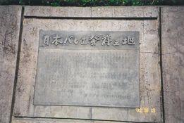 日本バレエ発祥之地碑