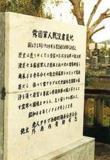 露国軍人戦没者墓地