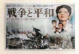 「戦争と平和」映画祭