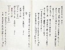 「魯西亜本紀略」(草稿巻之二より)鳥井裕美子著『前野良沢』より