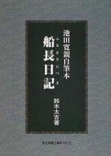 池田寛親自筆本『船長日記』鈴木太吉著