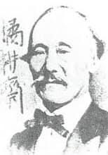 橘耕斎のサインのある肖像