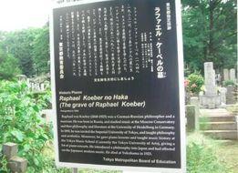ラファエル・ケーベル博士の墓説明文