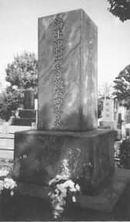 駒込吉祥寺の榎本武揚の墓所
