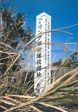 ベーリング探検隊投錨地の記念碑(網地島)
