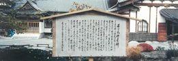 若宮丸供養碑説明板