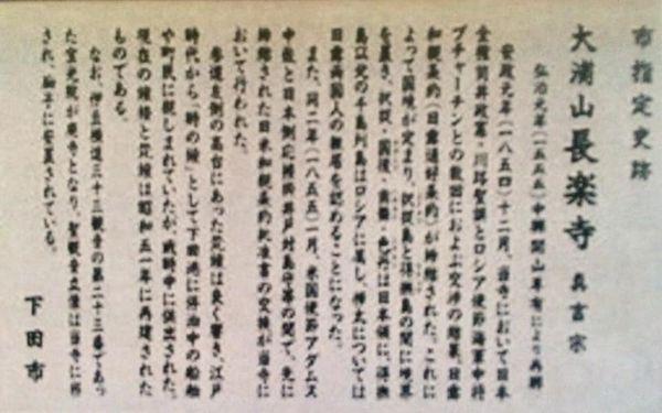 長楽寺説明板(下田市)