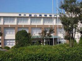 富山高等専門学校
