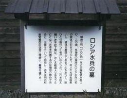 ロシア水兵の墓の説明板・金井町