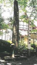 石巻・禅昌寺の若宮丸供養塔