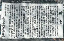 大村治五平記念碑文