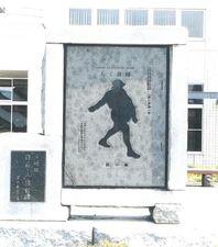 秋田市立土崎図書館前の「種蒔く人」顕彰碑