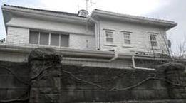 鎌倉のロシア連邦大使館別荘