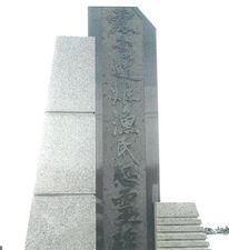 露国遭難漁民慰霊碑