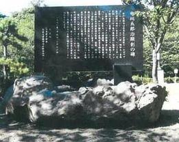 中川五郎治顕彰の碑