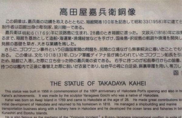 高田屋嘉兵衛銅像説明板(函館市)