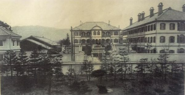 開業当時の京都ホテル