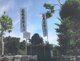 名馬寿号之墓・海士町