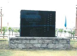 多賀丸漂流記念碑