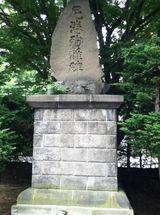 札幌・尼港殉難碑