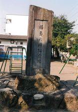 福島大将誕生地碑