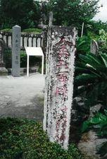 天如塔周囲の石柱 金二百円 十善講支部 ニコリスクと書かれている