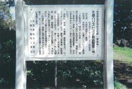 北鹿ハリストス正教会曲田福音聖堂説明板