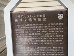 京都ハリストス正教会生神女福音聖堂の案内板