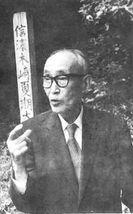 中村白葉(昭和49年)