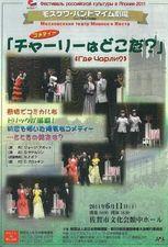 モスクワ・パントマイム劇場(ろうあ劇団)2011年来日