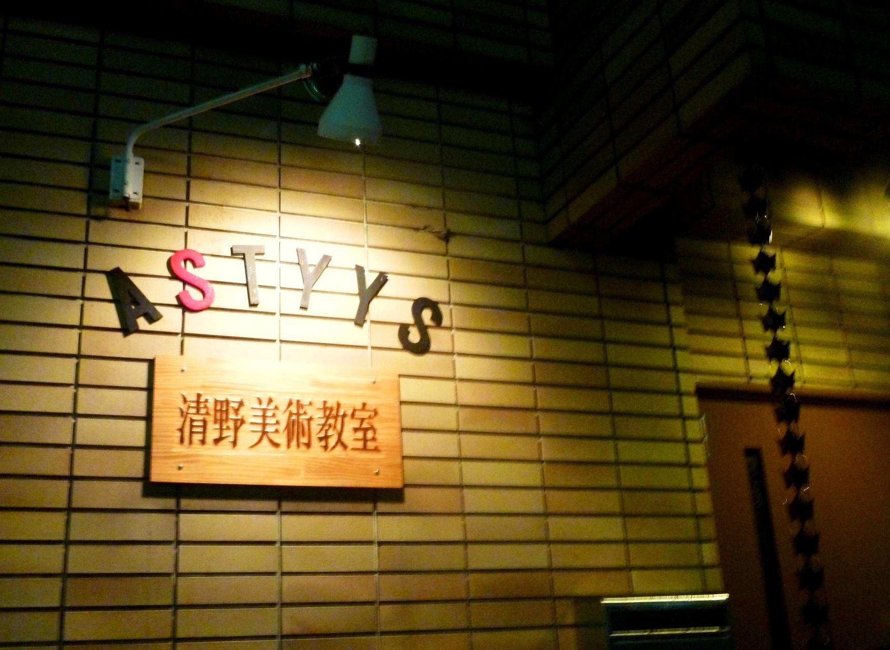 教室の看板(夜間照明時)