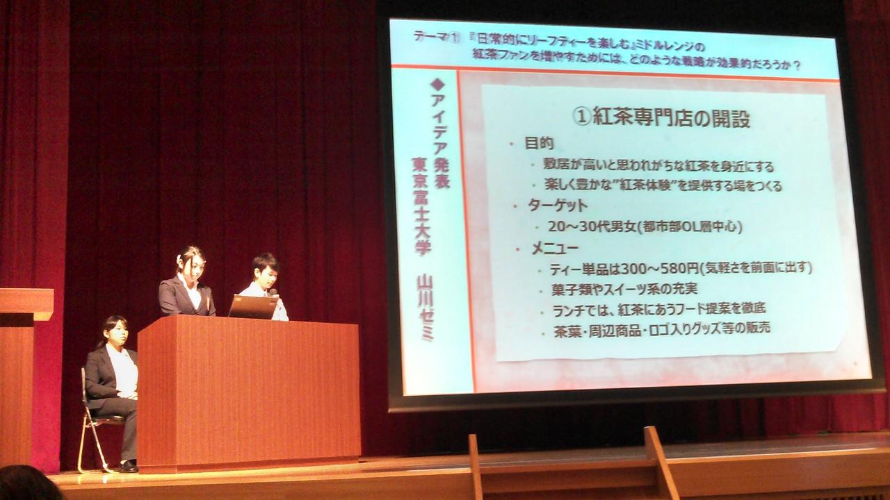 東京三協信金ビジネスフォーラム2013 ビジネスアイデアサミットに参加