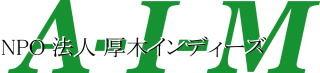NPO法人厚木インディーズA-I-M