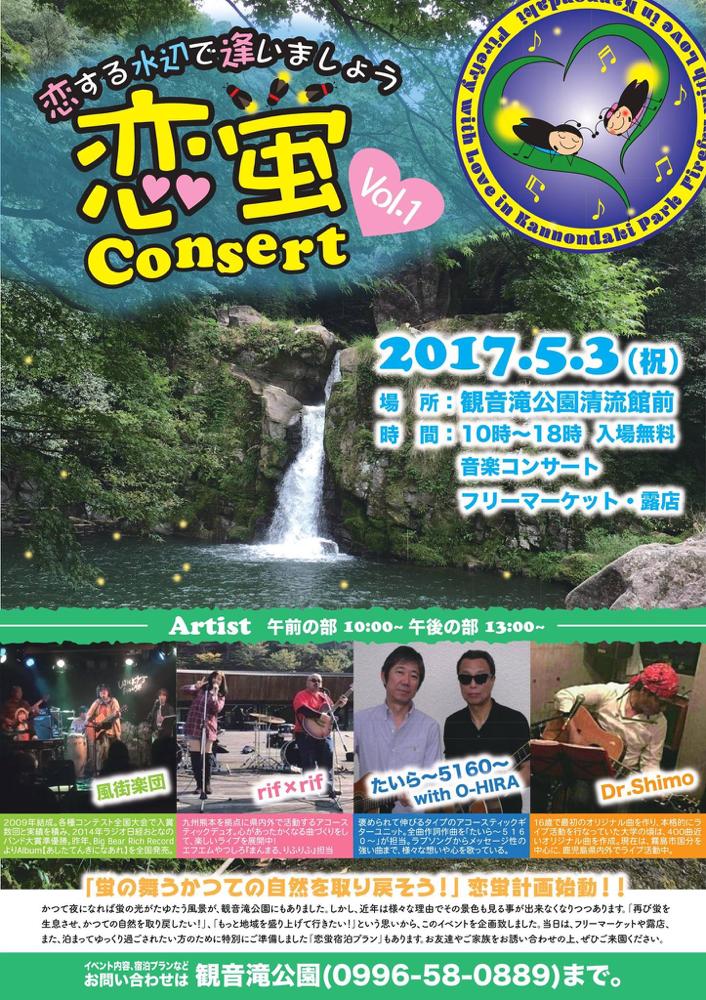 5月3日 鹿児島恋蛍コンサート