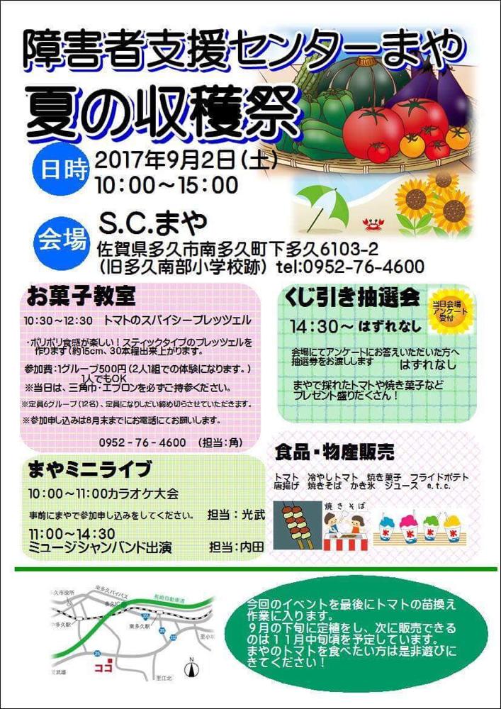 9月2日佐賀多久市 夏の収穫祭