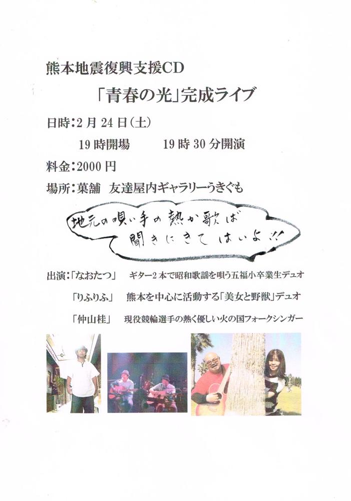 2月24日熊本地震復興支援CD完成ライブ