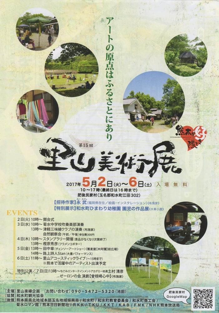 里山美術展 里山アコースティックライブ  5月6日