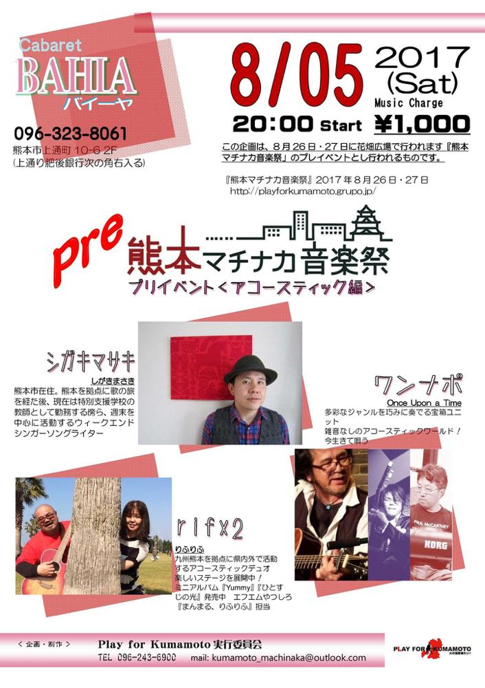 熊本マチナカ音楽会 BAHIA 8月5日