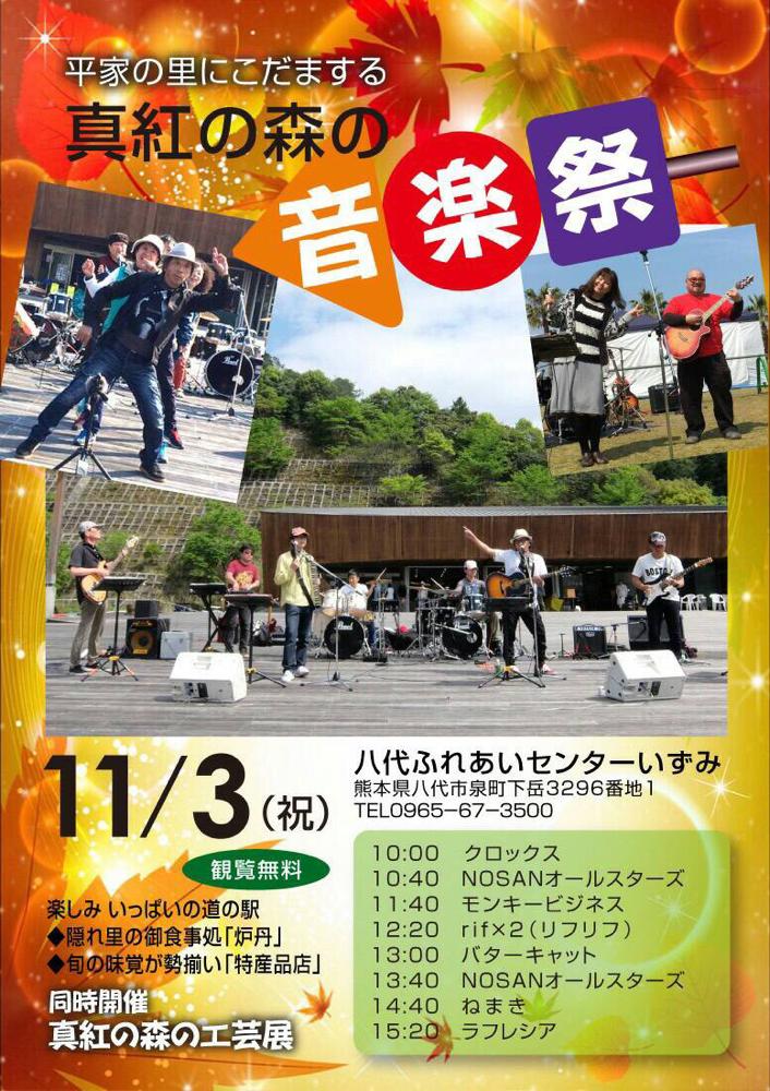 11月3日真紅の森の音楽祭 八代ふれあいセンターいずみにて