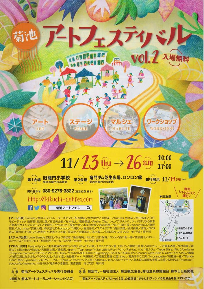 11月25日菊池アートフェスティバルvol.2