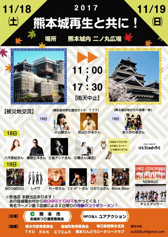 2017年11月19日 熊本城再生と共に!