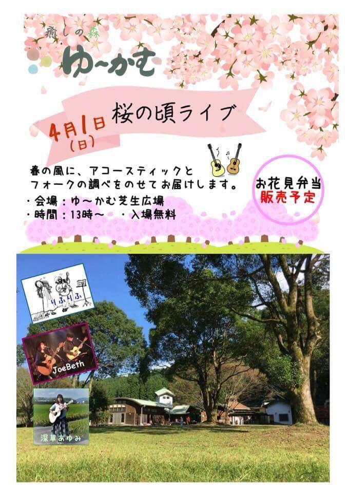 4月1日ゆーかむ桜の頃ライブ