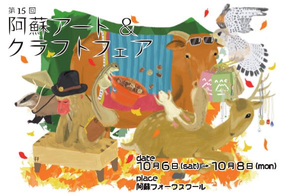 10月6日・10月8日 阿蘇アート&クラフトフェア