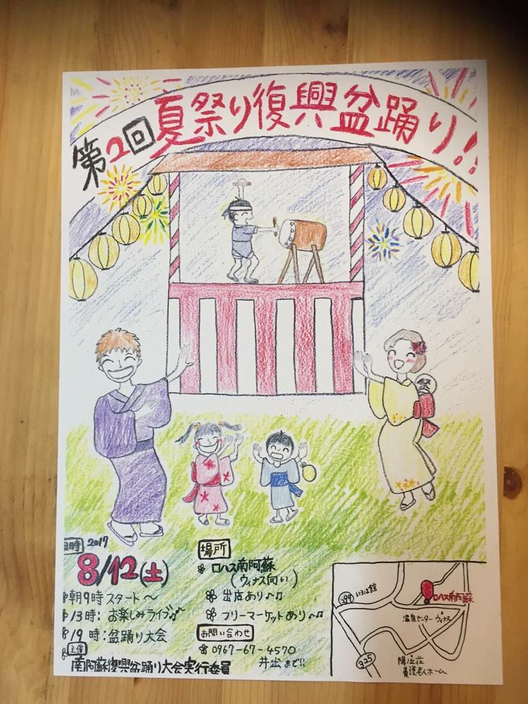 8月12日南阿蘇ロハス 夏祭り復興盆踊り 16時ごろ出演