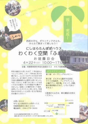 NPO法人たんぽぽハウスふわりオープニングイベント出演 4月22日