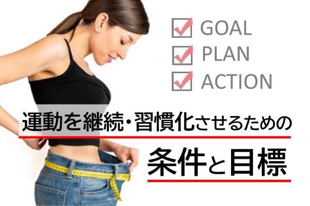 運動を継続・習慣化させるための条件と目標設定