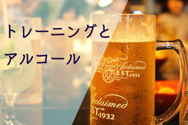 京都のパーソナルトレーニング 三条 四条 烏丸 京都駅前「トレーニングとアルコール」