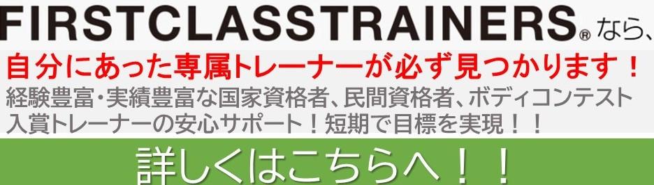 京都のパーソナルトレーニングジム「ファーストクラストレーナーズ京都」自分にあったパーソナルトレーナーが必ず見つかる!