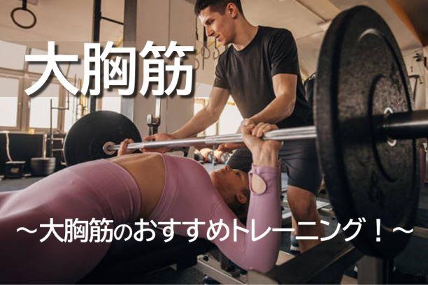 【大胸筋】おすすめの筋力トレーニングは!?